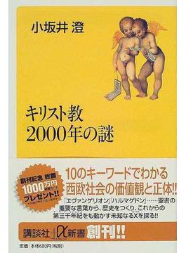 キリスト教2000年の謎(講談社+α新書)