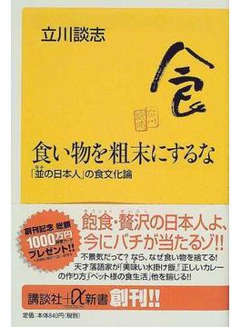 食い物を粗末にするな 「並の日本人」の食文化論(講談社+α新書)