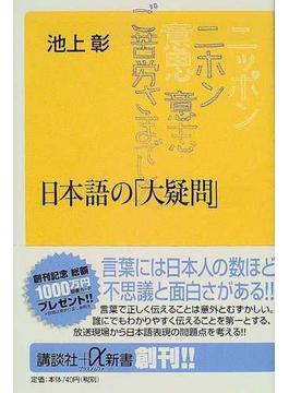 日本語の「大疑問」(講談社+α新書)