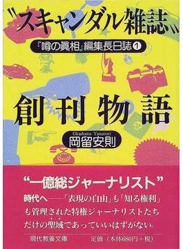 """""""スキャンダル雑誌""""創刊物語"""