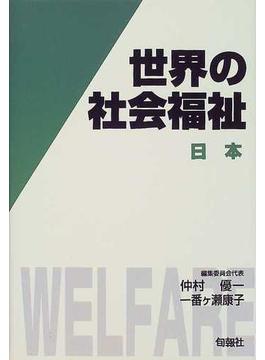 世界の社会福祉 7 日本