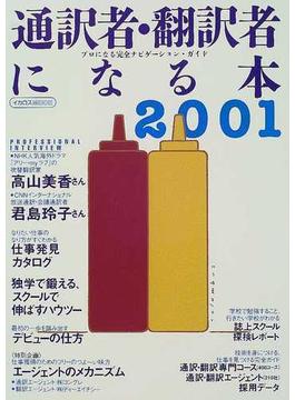 通訳者・翻訳者になる本 プロになる完全ナビゲーション・ガイド 2001