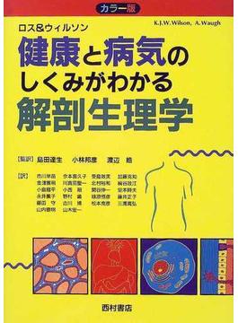 ロス&ウィルソン健康と病気のしくみがわかる解剖生理学 カラー版