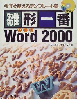 雛形一番Word 2000 今すぐ使えるテンプレート集