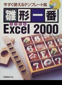 雛形一番Excel 2000 今すぐ使えるテンプレート集