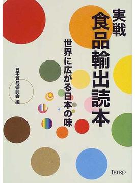 実戦食品輸出読本 世界に広がる日本の味