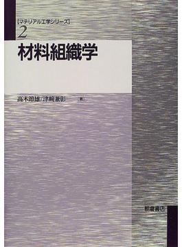 材料組織学