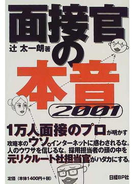面接官の本音 2001