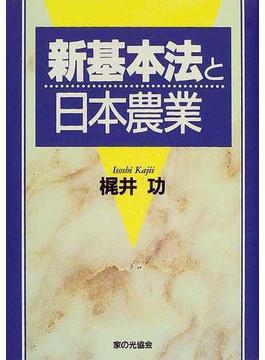 新基本法と日本農業