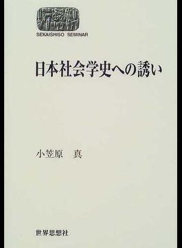 日本社会学史への誘い