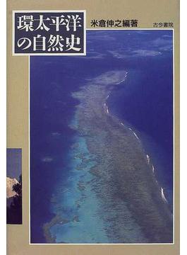 環太平洋の自然史