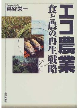 エコ農業 食と農の再生戦略
