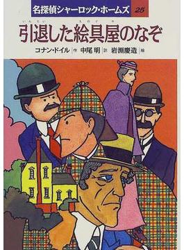 名探偵シャーロック・ホームズ 25 引退した絵具屋のなぞ