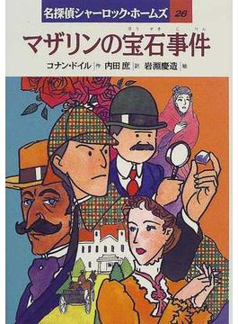名探偵シャーロック・ホームズ 26 マザリンの宝石事件