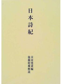 日本詩紀 復刻