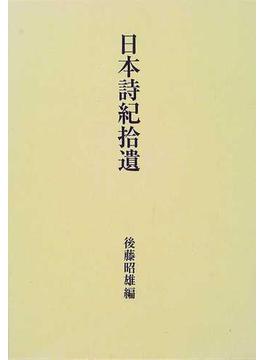 日本詩紀拾遺