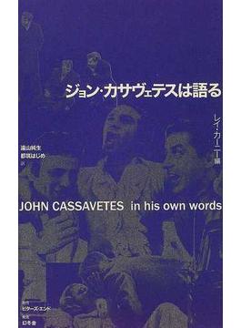ジョン・カサヴェテスは語る