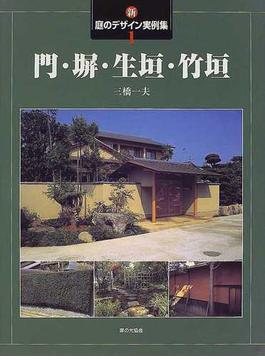 新・庭のデザイン実例集 1 門・塀・生垣・竹垣