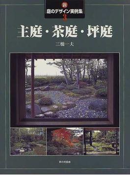 新・庭のデザイン実例集 3 主庭・茶庭・坪庭