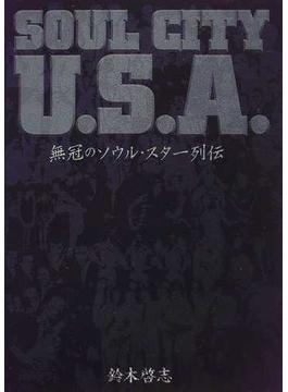 Soul city U.S.A. 無冠のソウル・スター列伝