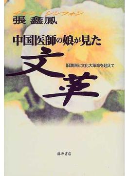 中国医師の娘が見た文革 旧満洲と文化大革命を超えて