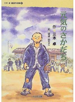 三木卓童話作品集 4 元気のさかだち