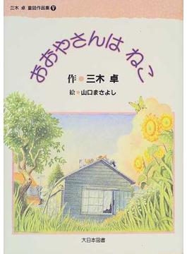 三木卓童話作品集 5 おおやさんはねこ