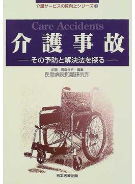 介護事故 その予防と解決法を探る