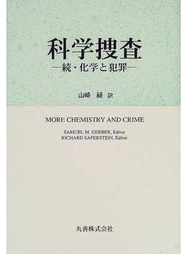 科学捜査 化学と犯罪 続