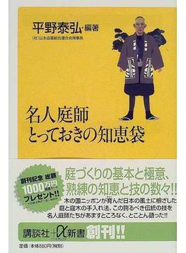 名人庭師とっておきの知恵袋(講談社+α新書)