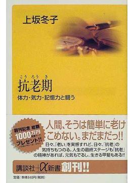 抗老期 体力・気力・記憶力と闘う(講談社+α新書)