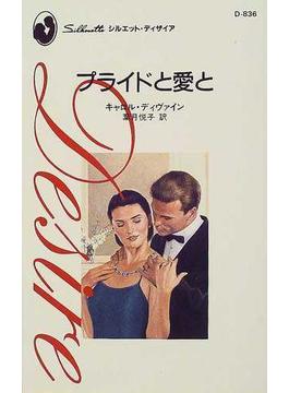 プライドと愛と(シルエット・ディザイア)