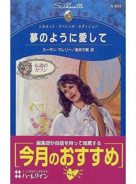 夢のように愛して(シルエット・スペシャル・エディション)