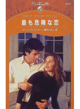 最も危険な恋(シルエット・スペシャル・エディション)