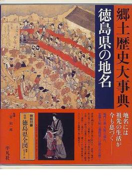 日本歴史地名大系 37 徳島県の地名
