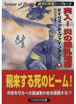 突入!炎の叛乱地帯 下(ハヤカワ文庫 SF)