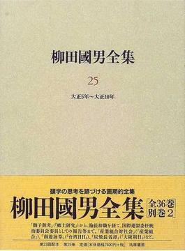 柳田國男全集 25 大正5年〜大正10年