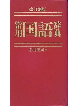 常用国語辞典 改訂新版