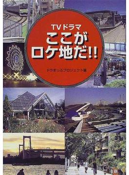 TVドラマここがロケ地だ!!