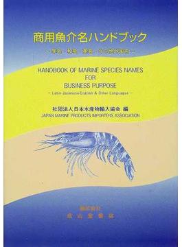 商用魚介名ハンドブック 学名・和名・英名・その他外国名