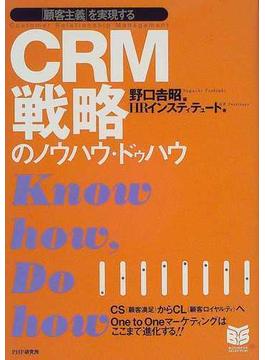 CRM戦略のノウハウ・ドゥハウ 「顧客主義」を実現する