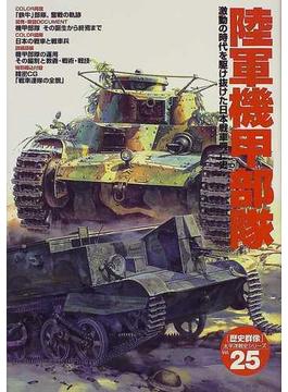 陸軍機甲部隊 激動の時代を駆け抜けた日本戦車興亡史