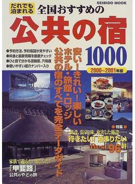 全国おすすめの公共の宿1000 だれでも泊まれる 2000〜2001年版
