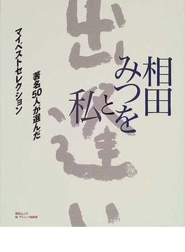 相田みつをと私 著名50人が選んだマイベストセレクション(毎日ムック)