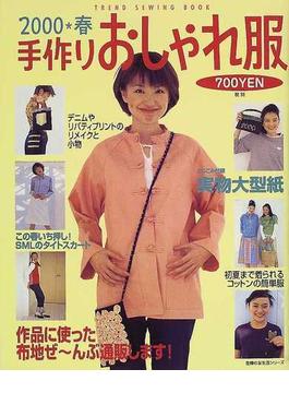 手作りおしゃれ服 2000春