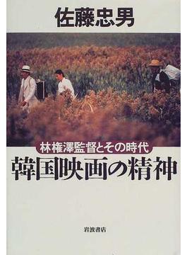 韓国映画の精神 林権沢監督とその時代