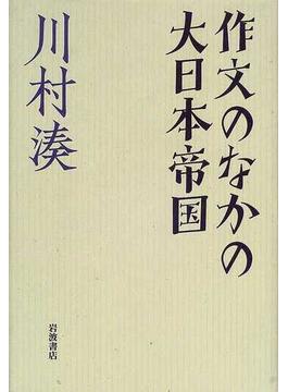 作文のなかの大日本帝国