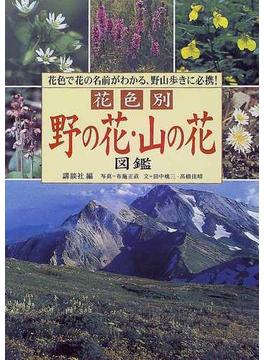 野の花・山の花図鑑 花色別