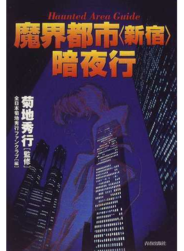 魔界都市〈新宿〉暗夜行 Haunted area guide