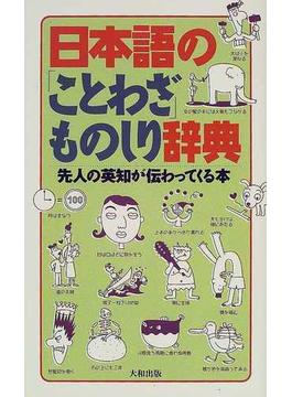 日本語の「ことわざ」ものしり辞典 先人の英知が伝わってくる本